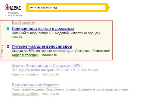 Настройка интернет рекламы великий новгород после обновления гугл хром реклама